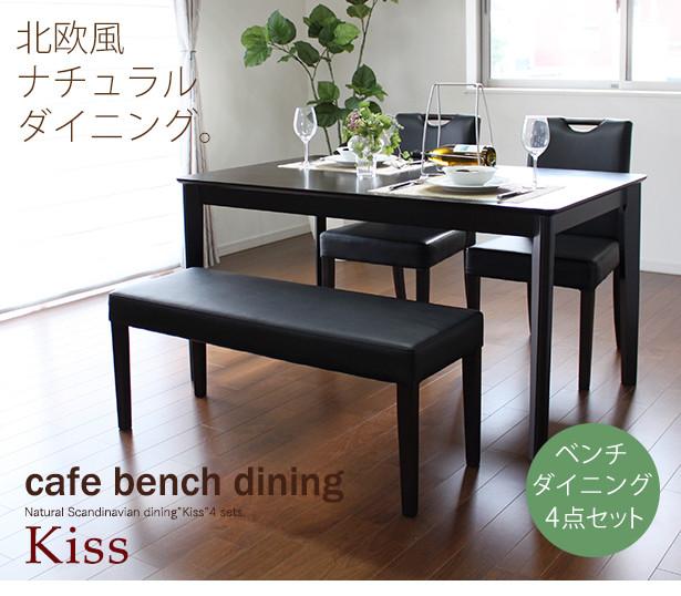 【送料無料】【Kiss】ベンチダイニングセット ダイニングテーブル 4点セット (135cm幅/4人掛け用) 532P19Mar16