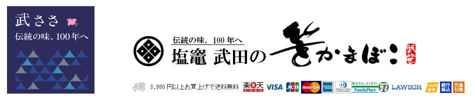 塩竈 武田の笹かまぼこ:笹かま誕生の地、宮城県塩竈で八十余年続く伝統の笹かまぼこをお届けします