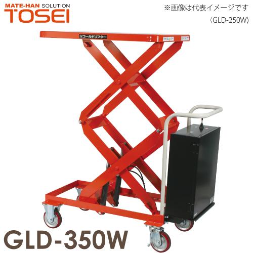 東正車輌 テーブルリフト ボールネジ・電動式 ゴールドリフター 250kg 昇降電動式 GLD-350W