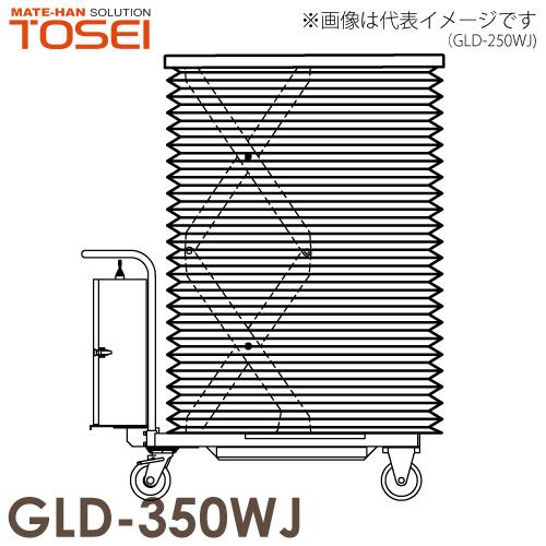 東正車輌 テーブルリフト ボールネジ・電動式 ゴールドリフター 350kg ジャバラ付 GLD-350WJ