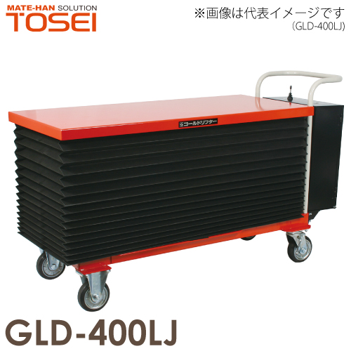 東正車輌 テーブルリフト ボールネジ・電動式 ゴールドリフター 400kg ジャバラ付 GLD-400LJ