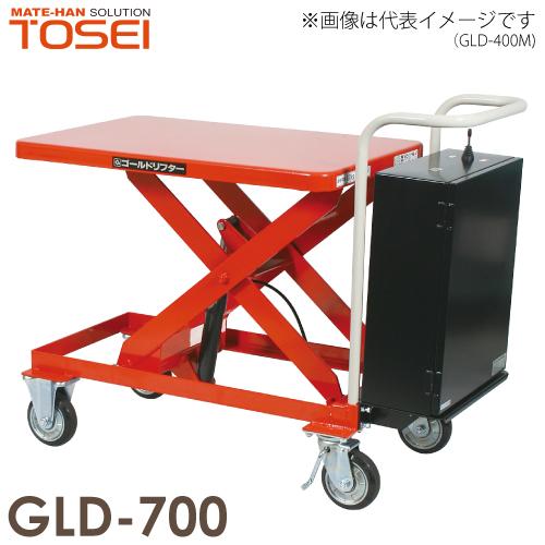 東正車輌 テーブルリフト ボールネジ・電動式 ゴールドリフター 250kg 昇降電動式 GLD-700