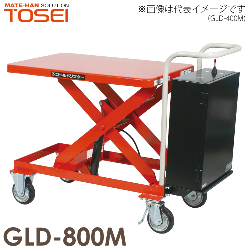 東正車輌 テーブルリフト ボールネジ・電動式 ゴールドリフター 250kg 昇降電動式 GLD-800M