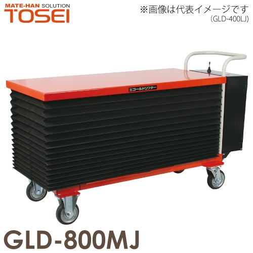 東正車輌 テーブルリフト ボールネジ・電動式 ゴールドリフター 800kg ジャバラ付 GLD-800MJ