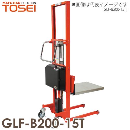 東正車輌 パワーリフター マスト式 メカリフト ボールネジ・電動式 ゴールドリフター 200kg テーブル GLF-B200-15T