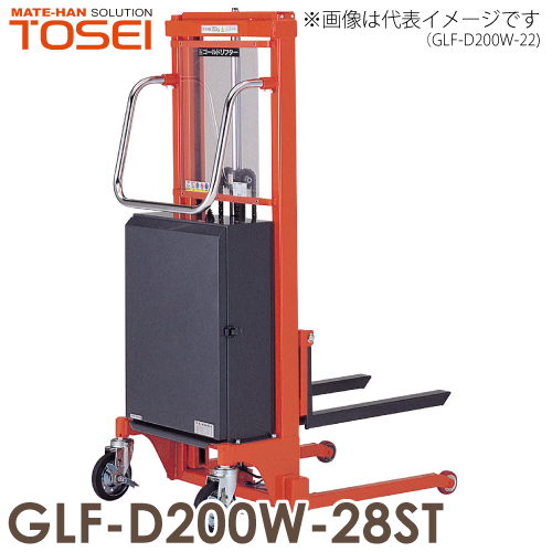 東正車輌 パワーリフター マスト式 油圧・電動式 ゴールドリフター 200kg 2段マスト型 GLF-D200W-28ST