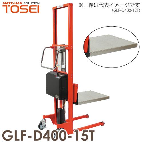 東正車輌 (配送会社営業所止め) 油圧・電動式パワーリフター テーブルタイプ 400kg GLF-D400-15T マスト式 ゴールドリフター