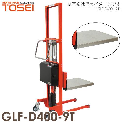 東正車輌 油圧・電動式パワーリフター テーブルタイプ 400kg GLF-D400-9T マスト式 ゴールドリフター