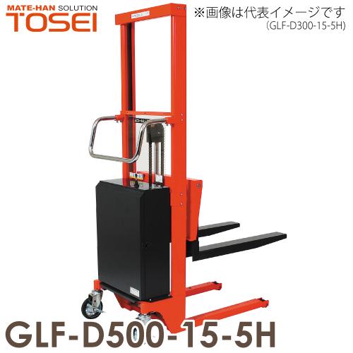 東正車輌 (配送会社営業所止め) 油圧・電動式パワーリフター 低床型 500kg GLF-D500-15-5H マスト式 ゴールドリフター