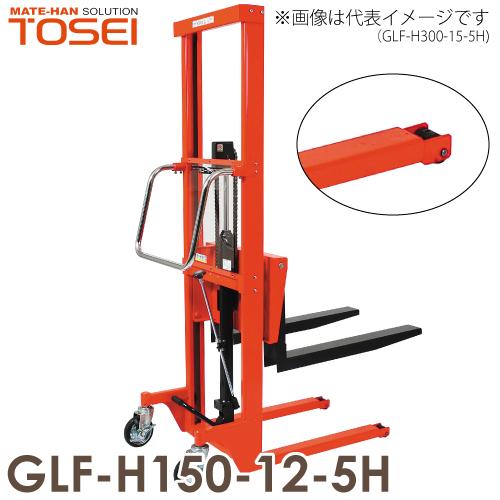 東正車輌 マスト式パワーリフター 低床型 150kg GLF-H150-12-5H 油圧・足踏式 ゴールドリフター