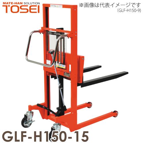 東正車輌 マスト式パワーリフター 150kg GLF-H150-15 スタンダード 油圧・足踏式 ゴールドリフター