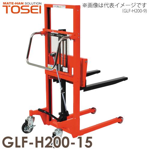 東正車輌 (配送会社営業所止め) マスト式パワーリフター 200kg GLF-H200-15 スタンダード 油圧・足踏式 ゴールドリフター