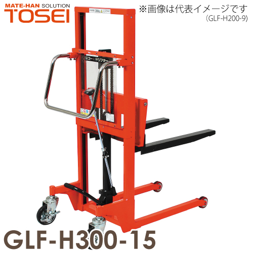 東正車輌 (配送会社営業所止め) マスト式パワーリフター 300kg GLF-H300-15 スタンダード 油圧・足踏式 ゴールドリフター
