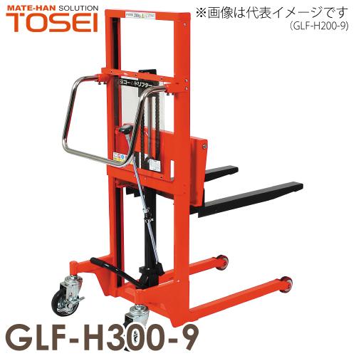 東正車輌 マスト式パワーリフター 300kg GLF-H300-9 スタンダード 油圧・足踏式 ゴールドリフター