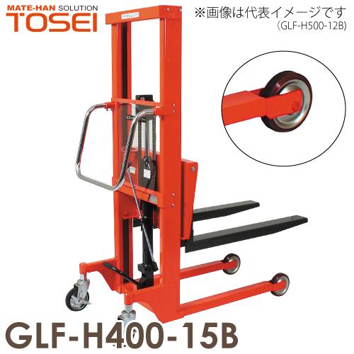 東正車輌 (配送会社営業所止め) マスト式パワーリフター ビック車輪 400kg GLF-H400-15B 油圧・足踏式 ゴールドリフター