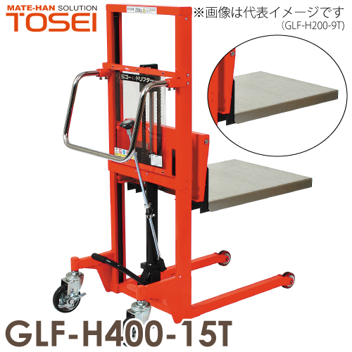 東正車輌 マスト式パワーリフター テーブル型 400kg GLF-H400-15T 油圧・足踏式 ゴールドリフター