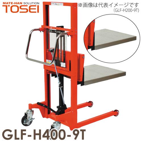東正車輌 マスト式パワーリフター テーブル型 400kg GLF-H400-9T 油圧・足踏式 ゴールドリフター