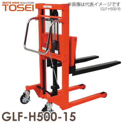 東正車輌 マスト式パワーリフター 500kg GLF-H500-15 スタンダード 油圧・足踏式 ゴールドリフター