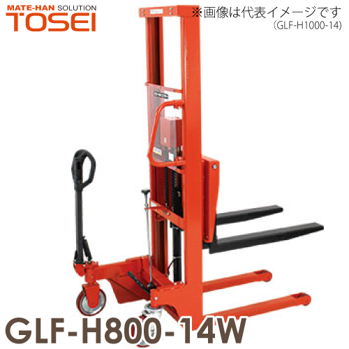 運送会社営業所止め|東正車輌 (配送会社営業所止め) ゴールドリフター マスト式 油圧・足踏式 GLF-H800-14W 操作ハンドル付 積載荷重:800kg