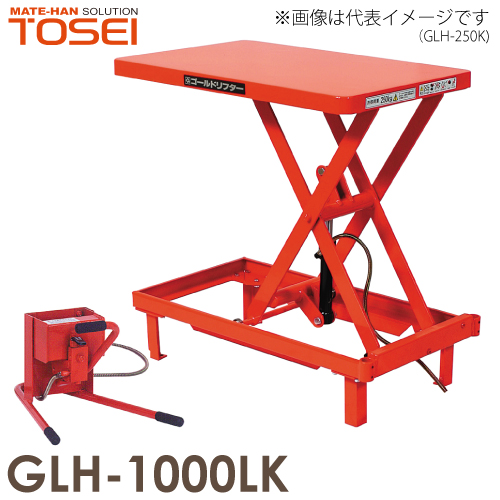 東正車輌 昇降台車 油圧.足踏式 ゴールドリフター 1000kg 固定脚 GLH-1000LK