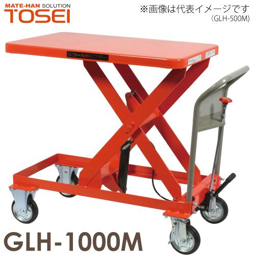 東正車輌 昇降台車 1000kg GLH-1000M 油圧.足踏式 ゴールドリフター