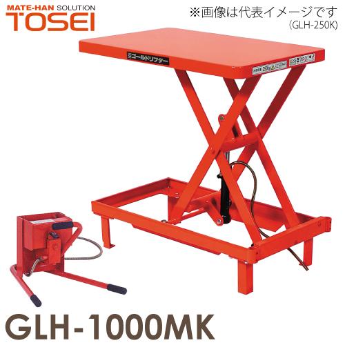 東正車輌 昇降台車 油圧.足踏式 ゴールドリフター 1000kg 固定脚 GLH-1000MK