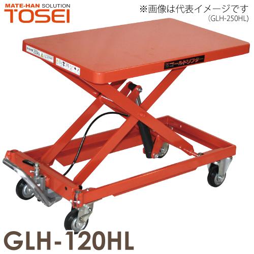 東正車輌 昇降台車(ハンドルレス)120kg GLH-120HL 油圧.足踏式 ゴールドリフター