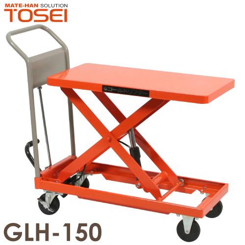 東正車輌 昇降台車 150kg GLH-150 油圧.足踏式 ゴールドリフター
