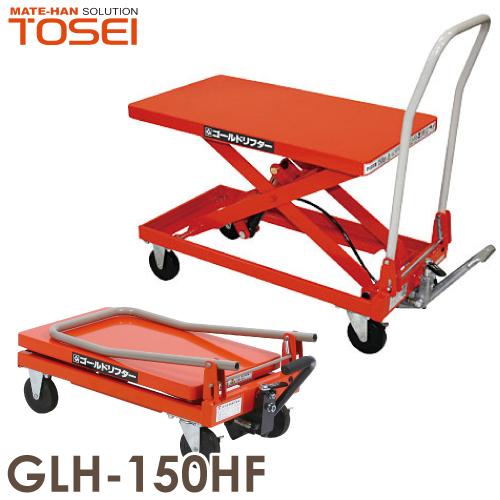 東正車輌 昇降台車 150kg GLH-150HF 油圧・足踏式 ゴールドリフター(折り畳みハンドル)