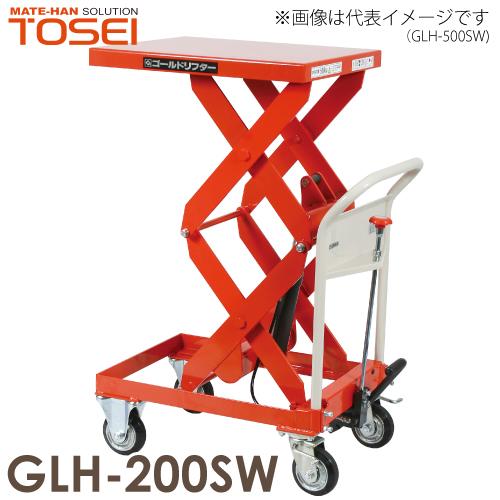 東正車輌 昇降台車 200kg GLH-200SW 油圧.足踏式 ゴールドリフター