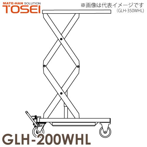 東正車輌 昇降台車(ハンドルレス) 200kg GLH-200WHL 油圧.足踏式 ゴールドリフター
