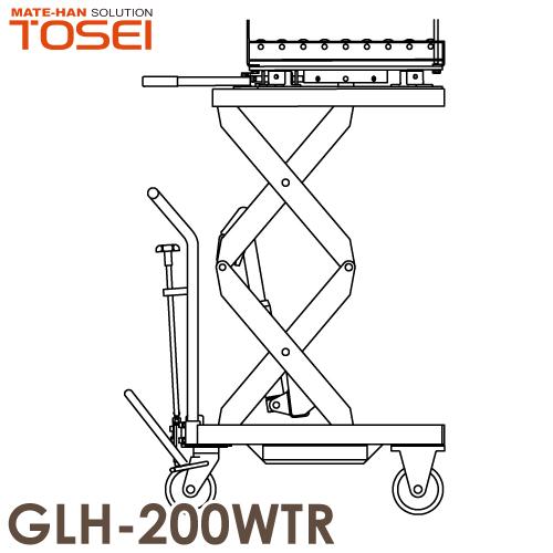 東正車輌 昇降台車 油圧.足踏式 ゴールドリフター 200kg ローラーコンベヤターンテーブル GLH-200WTR