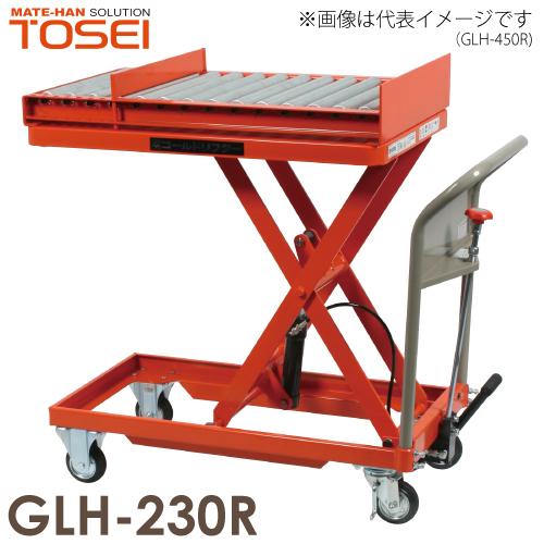 東正車輌 昇降台車 油圧.足踏式 ゴールドリフター 230kg ローラーコンベヤ GLH-230R