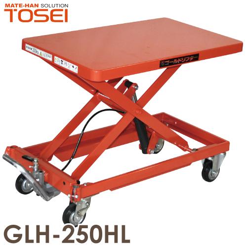 東正車輌 昇降台車(ハンドルレス) 250kg GLH-250HL 油圧.足踏式 ゴールドリフター