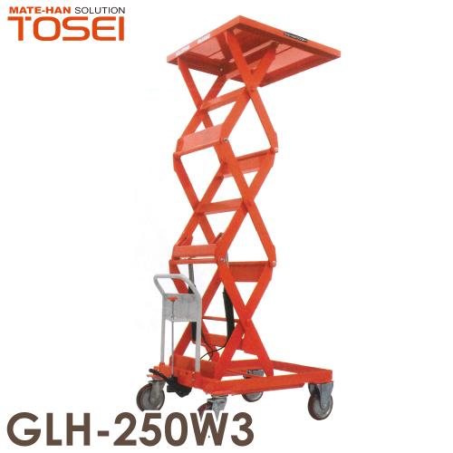 東正車輌 昇降台車 250kg GLH-250W3 油圧.足踏式 ゴールドリフター