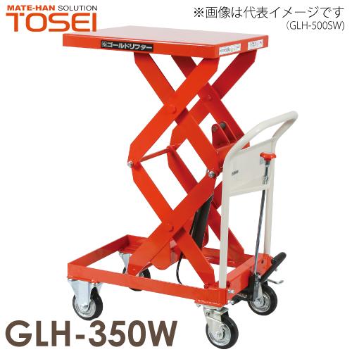 東正車輌 昇降台車 350kg GLH-350W 油圧.足踏式 ゴールドリフター