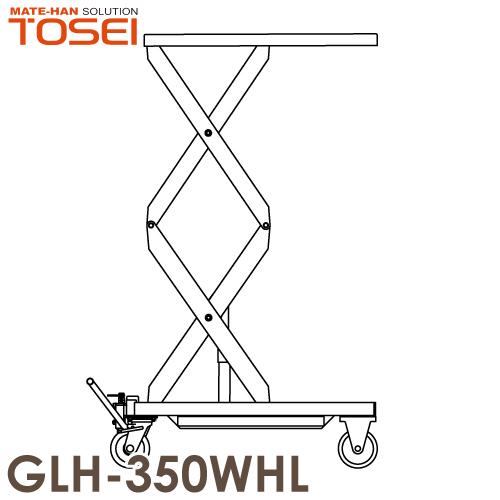 東正車輌 昇降台車(ハンドルレス) 350kg GLH-350WHL 油圧.足踏式 ゴールドリフター