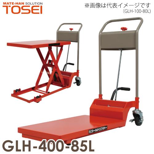 東正車輌 低床型 昇降台車 400kg GLH-400-85L 油圧.足踏式 ゴールドリフター