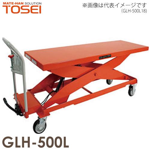 東正車輌 昇降台車 500kg GLH-500L 油圧.足踏式 ゴールドリフター