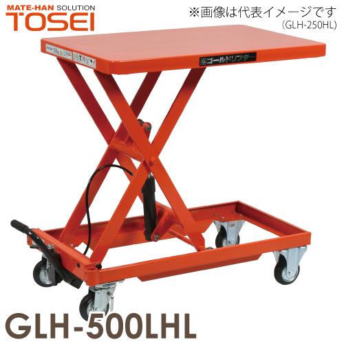 東正車輌 昇降台車(ハンドルレス) 500kg GLH-500LHL 油圧.足踏式 ゴールドリフター