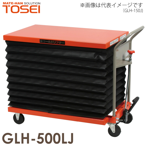 東正車輌 昇降台車 油圧.足踏式 ゴールドリフター 500kg ジャバラ付 GLH-500LJ