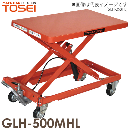 東正車輌 昇降台車(ハンドルレス) 500kg GLH-500MHL 油圧.足踏式 ゴールドリフター