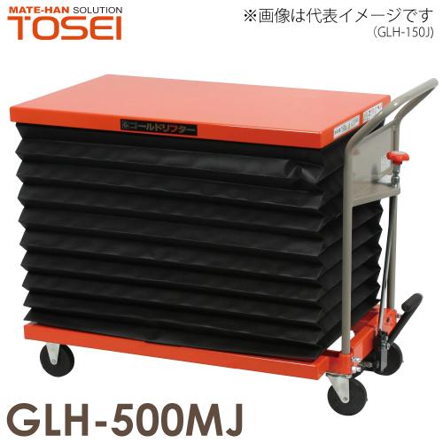 東正車輌 昇降台車 油圧.足踏式 ゴールドリフター 500kg ジャバラ付 GLH-500MJ