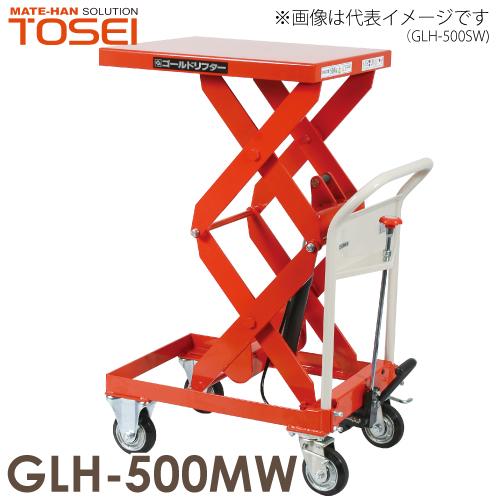 東正車輌 昇降台車 500kg GLH-500MW 油圧.足踏式 ゴールドリフター
