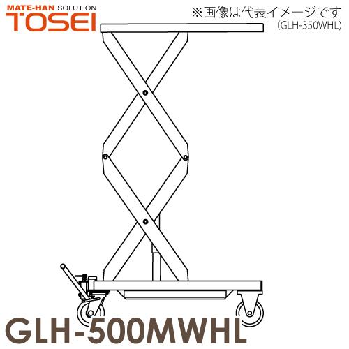 東正車輌 昇降台車(ハンドルレス) 500kg GLH-500MWHL 油圧.足踏式 ゴールドリフター
