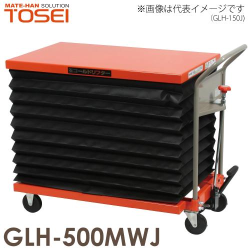 東正車輌 昇降台車 油圧.足踏式 ゴールドリフター 500kg ジャバラ付 GLH-500MWJ