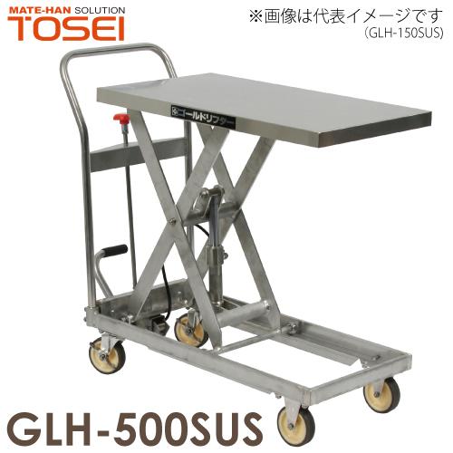 東正車輌 昇降台車 油圧.足踏式 ゴールドリフター 500kg オールステン GLH-500SUS