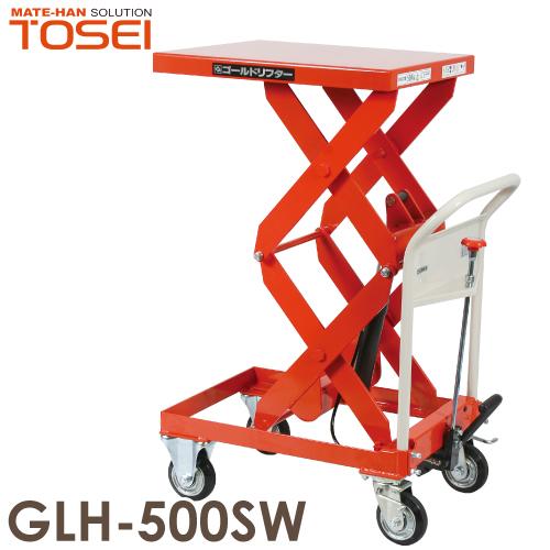 東正車輌 昇降台車 500kg GLH-500SW 油圧.足踏式 ゴールドリフター