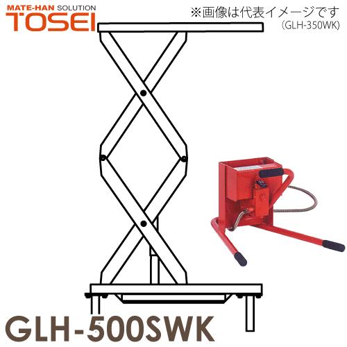 東正車輌 昇降台車 油圧.足踏式 ゴールドリフター 500kg 固定脚 GLH-500SWK