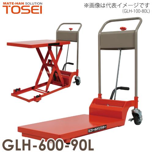 東正車輌 低床型 昇降台車 600kg GLH-600-90L 油圧.足踏式 ゴールドリフター